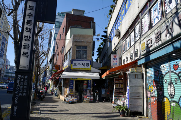 釜山南浦洞の古本屋
