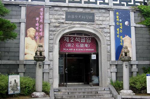 新羅歴史科学館