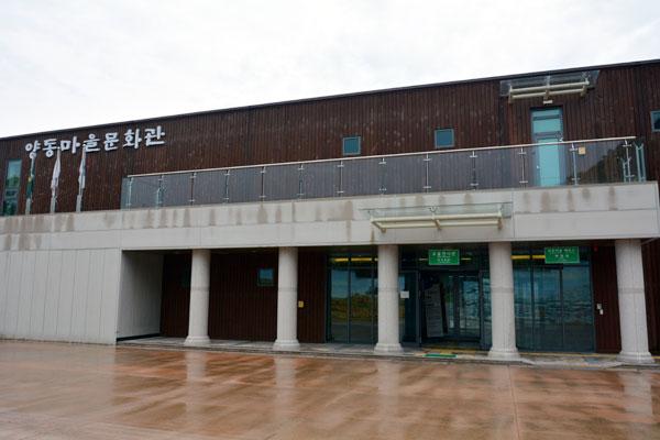 良洞マウル文化館