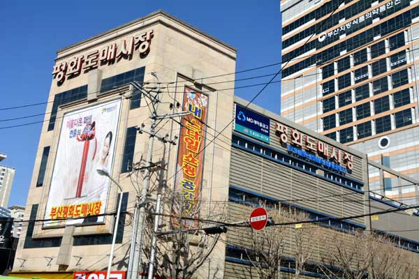 釜山平和卸市場