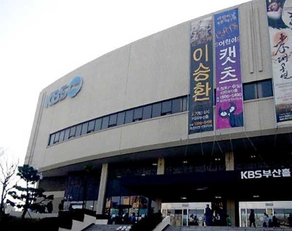 釜山KBSホール