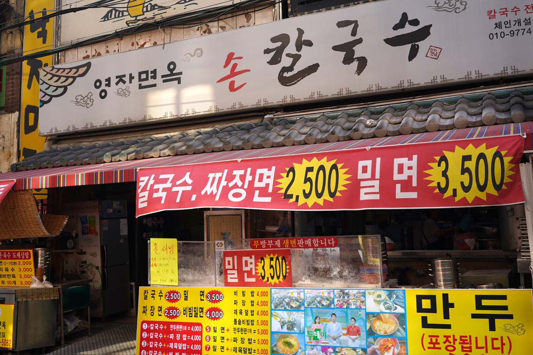 ヨンジャ麺屋ソンカルグクス