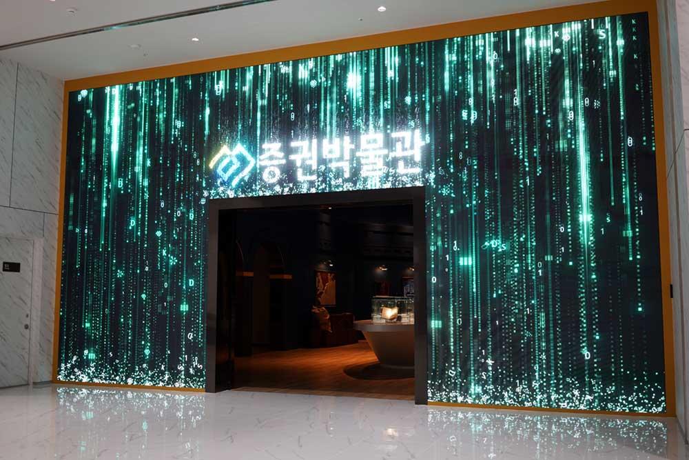 釜山証券博物館