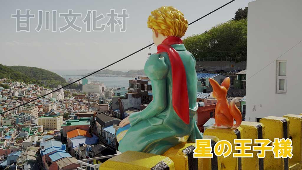 2020년 4월 부산 감천문화마을의 모습